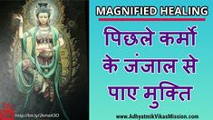 Magnified healing session